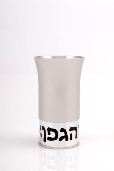 Silver Blessing Kiddush Cup
