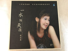 Load image into Gallery viewer, 陳潔麗 ‎– 一水隔天涯, Vinyl LP, Rainforest Studios ‎– HLP-062, 2005, Hong Kong