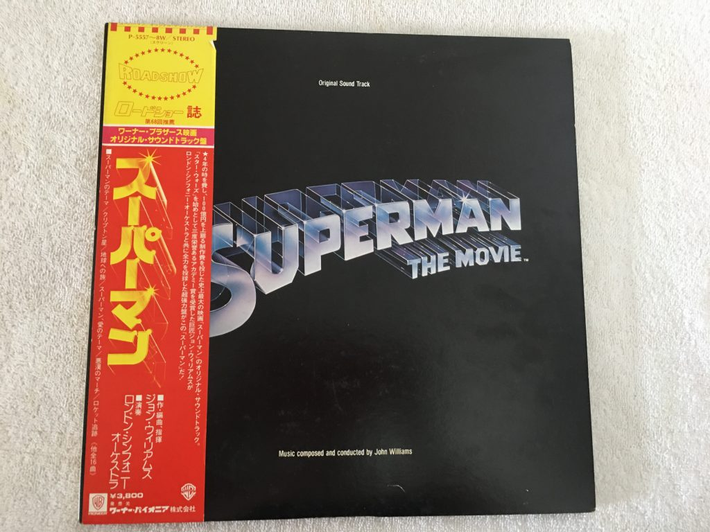 John Williams ‎– Superman The Movie (Original Sound Track), Japan Press 2x Vinyl LP, Warner Bros. Records ‎– P-5557~8W, 1978, with OBI