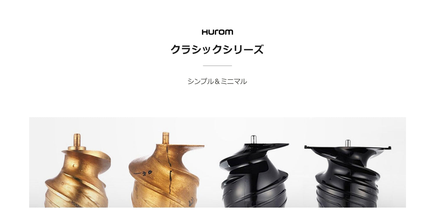 Hurom クラシックシリーズ - OUTLET