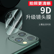 Load image into Gallery viewer, Apple 12 Lens Film Hd Iphone12pro Lens Sticker 11 Rear Camera Protective Film Lens Sticker