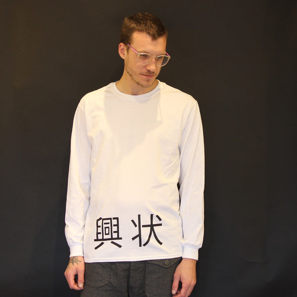 Long Sleeve Tee Shirt White 2nd drop - Is this Menswear?  - 1