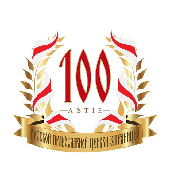 ROCOR Centenary Publications