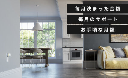 Hex Home定額サービス