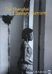 The Shanghai Literary Review #2