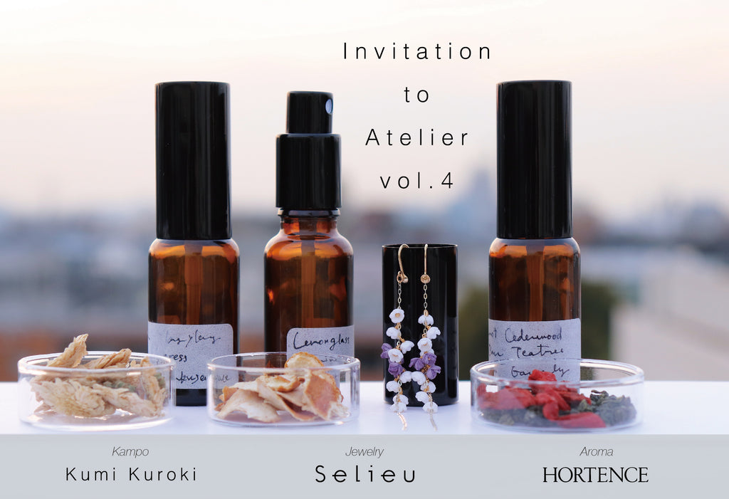 Invitation to Atelier vol.4 3/7(日) 3/8(月) 開催