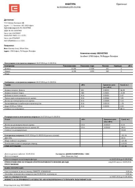 Bulgary electricity utility bill template in word format (building content counted)