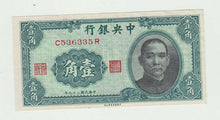 Load image into Gallery viewer, 1940 Central Bank of China 10 Cents Banknote