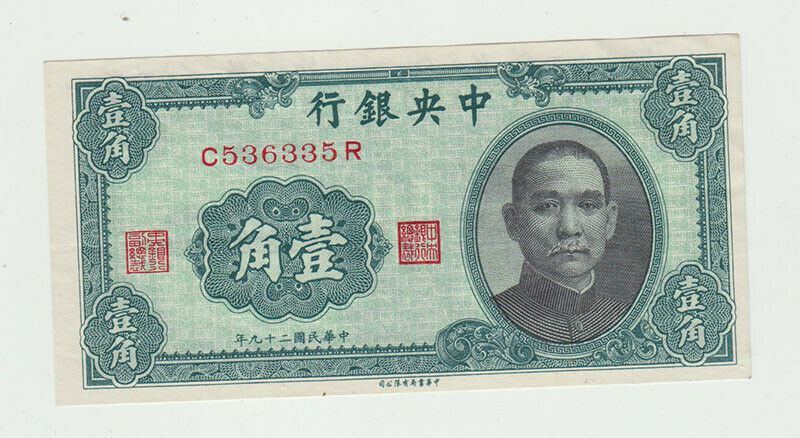 1940 Central Bank of China 10 Cents Banknote
