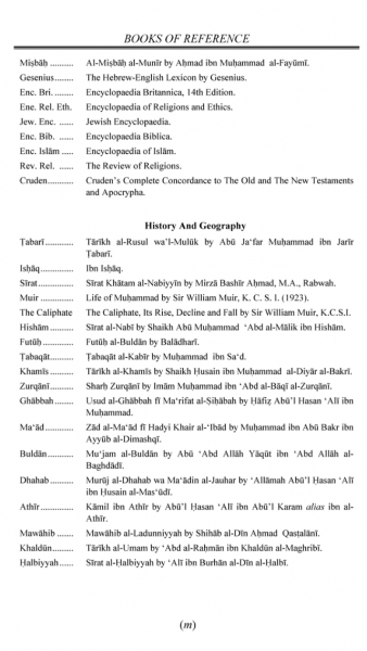 The Holy Qur'an (with Short Commentary)