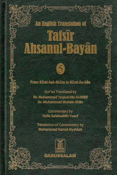 An English Translation of Tafsir Ahsanul-Bayan (Volume 5) From Ash-shura to Surat An-Nas