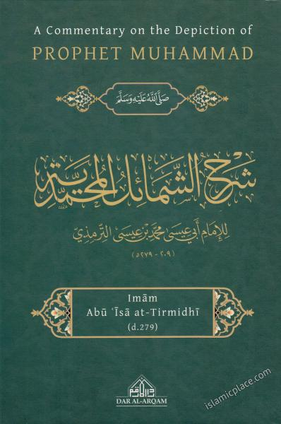 A Commentary on the Depiction of Prophet Muhammad - al-Shama'il al-Muhammadiyyah