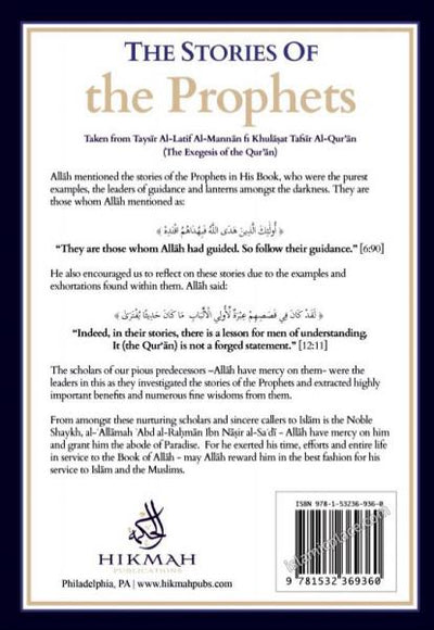 The Stories of the Prophets by Sa'di