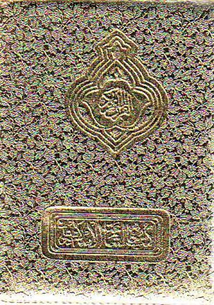 "Arabic: Tajweed Quran Mushaf IndoPak Persian script (4.5"" x 6"") Zipper case (Ref# 119) 13 line"