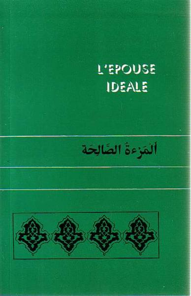 L'epouse Ideale