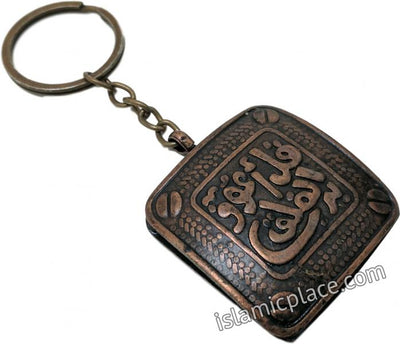 "Metal Islamic Key Chain with Surah Falaq Inscription - Say, ""I seek refuge in the Lord of the dawn"" (Antique square design)"