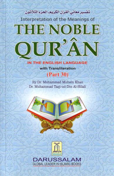 (Part 30) Interpretation of the Meanings of The Noble Qur'an in the English Language with Transliteration