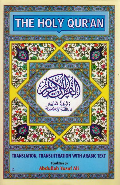The Holy Qur'an (Transliteration Medium size) A.Y. Ali