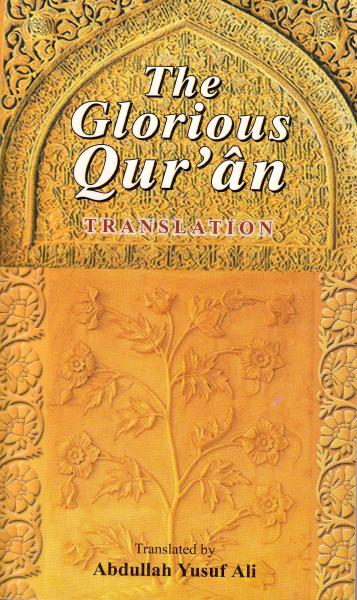 The Glorious Qur'an (English only) Translation by Abdullah Yusuf Ali