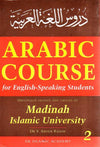 Arabic Course for English-Speaking Students Part 2