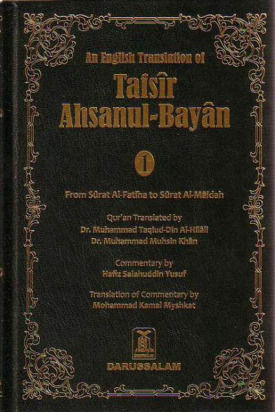 An English Translation of Tafsir Ahsanul-Bayan (Volume 1) From Surat Al-Fatiha to Surat Al-Maidah