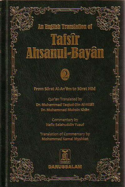 An English Translation of Tafsir Ahsanul-Bayan (Volume 2) From Surat Al-Anam to Surat Hud