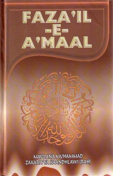 Faza'il-e-a'maal in French (volume 1) [8 books in one]