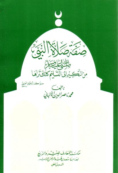 Arabic: Prophet's Prayer Described by Albani