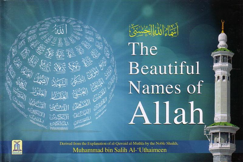 The Beautiful Names of Allah (horizontal color print)