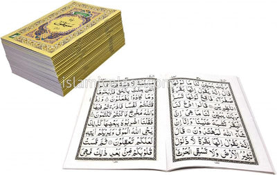 "[30 vol set] Arabic: Quran Mushaf IndoPak Persian script 30 Part set (7"" x 10"") Paperback (Ref# 100) 9 line"
