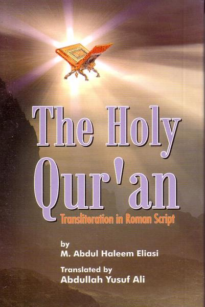 The Holy Qur'an with Transliteration in Roman Script (Paperback)
