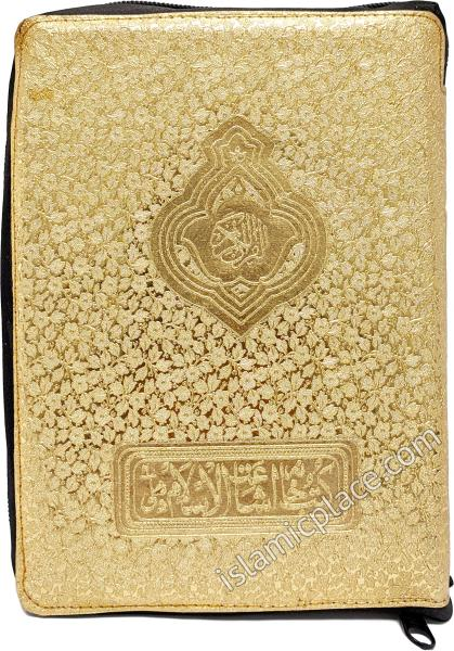 "Arabic: Tajweed Quran Mushaf IndoPak Persian script (6"" x 8"") Zipper case (Ref# 23) 13 line"