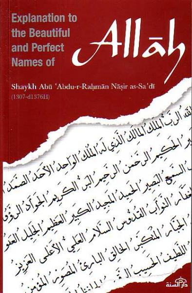 An Explanation to the Beautiful and Perfect Names of Allah