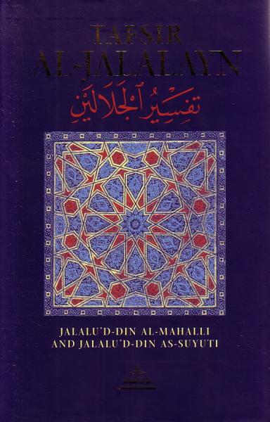 Tafsir Al-Jalalayn (English)