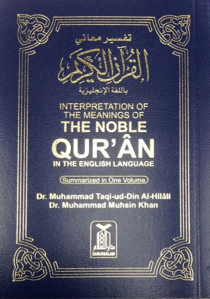 "The Noble Quran - Soft cover in Pocket Size - Arabic & English (3.5"" x 5"") Fine paper"