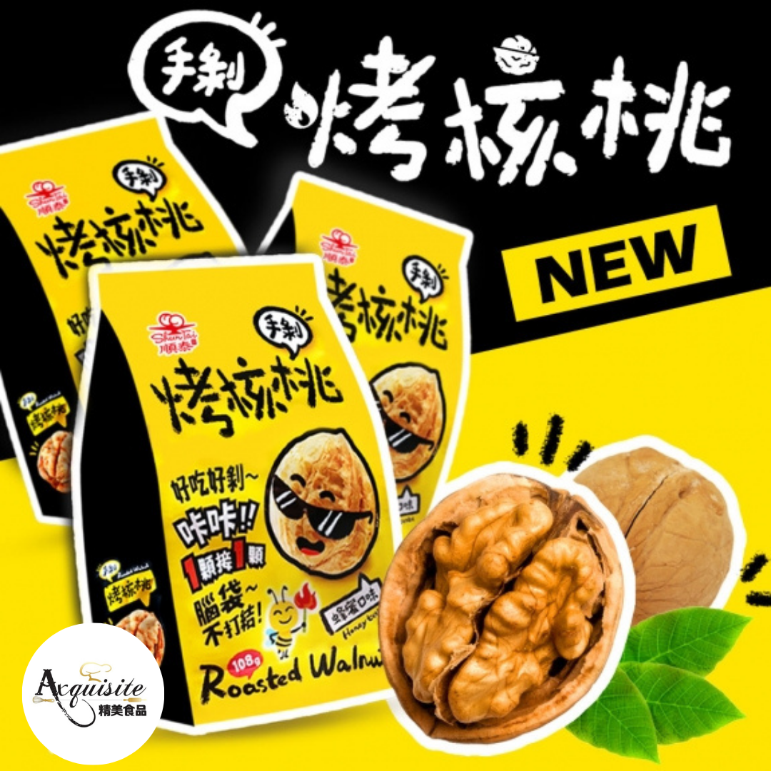 BUY 1 FREE 1 Honey Taste Roasted Walnut 108g