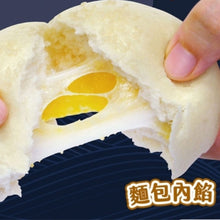 Load image into Gallery viewer, Tzong Hsin Mochi with Salted Egg 20pcs