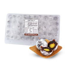 Load image into Gallery viewer, Tzong Hsin Brown Sugar Mochi with Custard Filling 50pcs