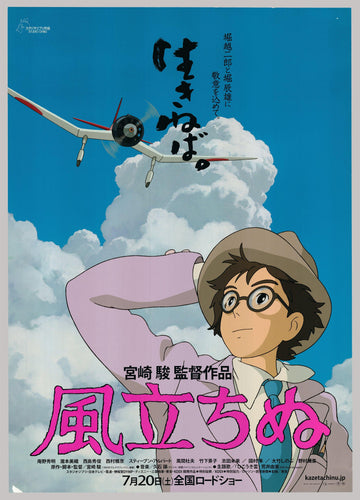 The Wind Rises Anime Poster - Cel-Ga.com