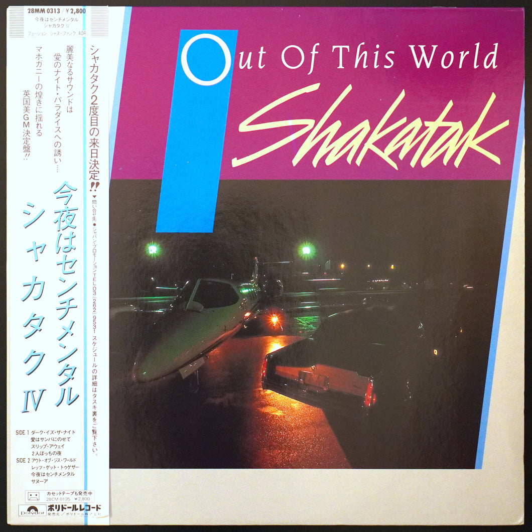 Shakatak - Out Of This World (LP)