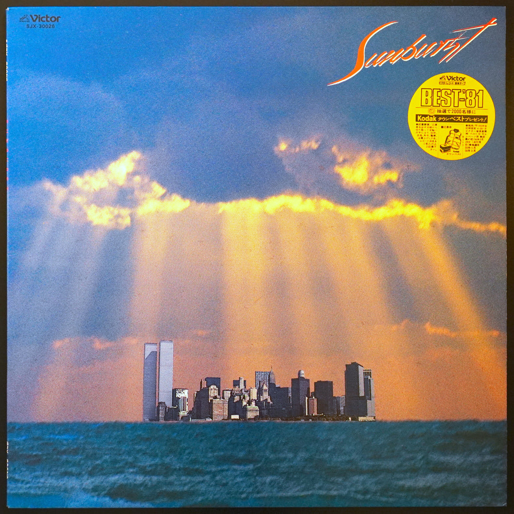 Sunburst - S/T (LP)