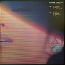 Load image into Gallery viewer, Yuming - Pearl Pierce (LP)