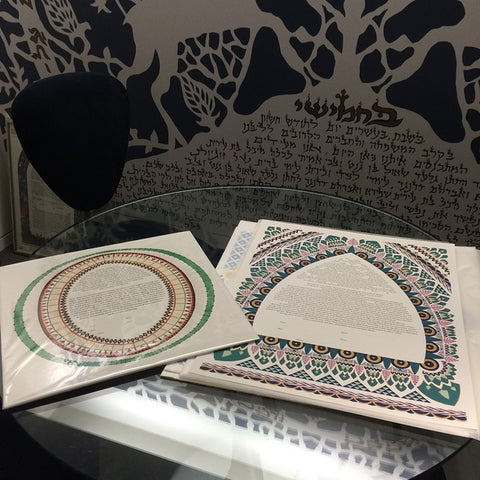 ketubahs in the NMAJH ketubah gallery