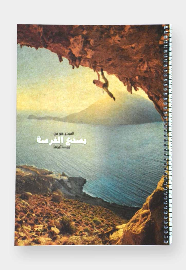 Arabic Spiral Craft Cover Notebook