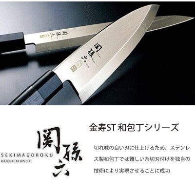 SEKI MAGOROKU Japanese Deba Knife and Sashimi Knife (関孫六 和包丁)105/ 180/ 210mm