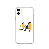 Request Name (iPhone Case)