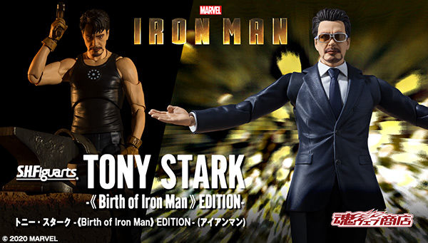 S.H. Figuarts - Marvel - Tony Stark (Birth of Iron Man Edition) Exclusive