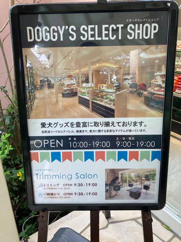 DOGGY'S SELECT SHOP