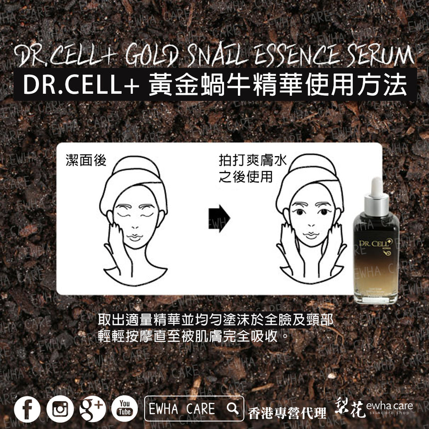 Dr Cell 金箔蝸牛精華