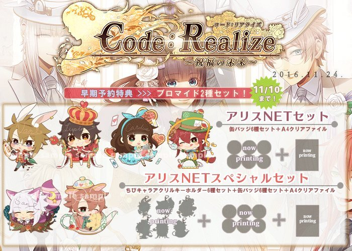 (Rare) Code:Realize Fandisk Acrylic Stands